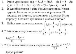 Контрольная работа по теме Решение уравнений класс