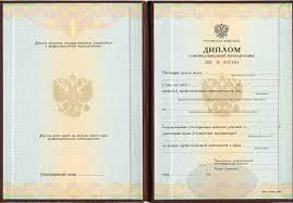 Финансы и кредит часов   удостоверяющий право соответствие квалификации на ведение профессиональной деятельности в сфере Финансов и кредита