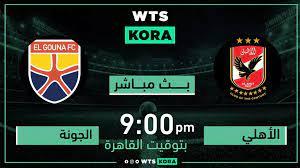 مشاهدة مباراة الأهلي ضد الجونة بث مباشر اليوم 24-8-2021 في الدوري المصري -  واتس كورة