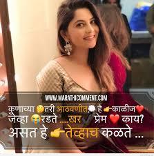 Marathi Love Status Images Dp For Whatsapp Profile