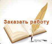 дипломные работы заказать диплом БГПУ Белорусский  Вам не нужно бояться того что мы не сможем сделать Вашу работу хотите ли Вы заказать диплом по логопедии социальной работе или филологии мы с радостью