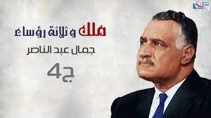 ملك وثلاث رؤساء | الرئيس جمال عبدالناصر الجزء |4| Gamal Abdel Nasser Part -  YouTube
