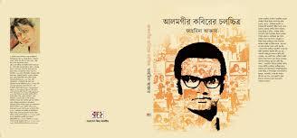 PDF) Alamgir Kabirer Chalachchitra [The Films of Alamgir Kabir]