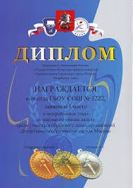 Достижения учеников ГБОУ Школа № Москва Диплом jpg