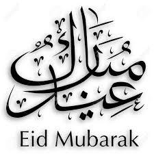Arabic Islamic Calligraphy Of Text Eid Mubarak Whith Shadow