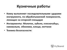 Презентация на тему ОТЧЕТ по производственной практике КУЗНЕЧНО  6 Кузнечные