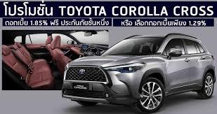 โปรโมชั่น Toyota Corolla Cross ดอกเบี้ย 1.85% และ 1.29% - CAR250  รถยนต์รถใหม่ ข่าวสารรถยนต์ รถใหม่ล่าสุด เปิดตัวรถใหม่ ราคารถใหม่