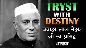 pandit jawaharlal nehru speech in hindi नेहरु जी का  pandit jawaharlal nehru speech in hindi नेहरु जी का प्रसिद्द भाषण