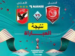 نتيجة مباراة الأهلي والدحيل اليوم في كأس العالم للأندية قطر 2021 - ثقفني