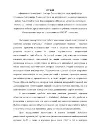 докторской диссертации ОТЗЫВ официального оппонента доктора биологических наук профессора