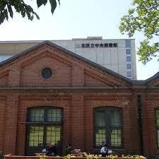 北 区 中央 図書館