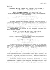 Особенности стимулирования персонала в гостиницах Российский и  Показать еще