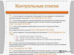 Презентация на тему Национальная система экспортного контроля  9 Контрольные списки