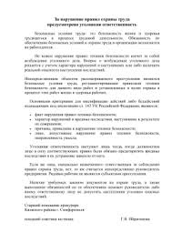 Требования предъявляемые к контрольной работе по За нарушение правил охраны труда предусмотрена уголовная