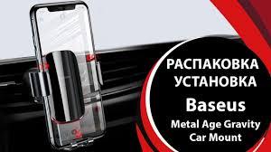 <b>Держатель Baseus Metal Age</b> Gravity Car Mount — красота в ...