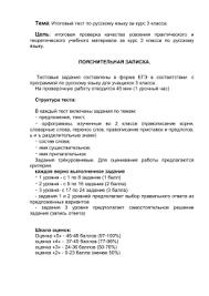 Входная диагностика класс Годовая контрольная работа Русскому языку 3 класс