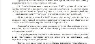 Куда пропала диссертация Виталия Кличко  Второй экземпляр защищенной докторской кандидатской диссертации направляется в Украинский институт научно технической и экономической информации