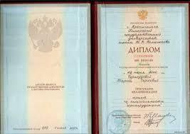 Черноудова Мария Сергеевна Резюме юриста Архангельска Диплом с отличием
