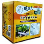 Image result for 有機質肥料