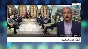 تونس.. استمرار الأزمة السياسية - ضيف اليوم