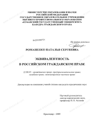 Диссертация на тему Эквивалентность в российском гражданском  Диссертация и автореферат на тему Эквивалентность в российском гражданском праве научная