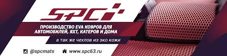 SPC - производство <b>EVA</b> ковры & <b>Чехлы</b> из ЭКО кожи | ВКонтакте
