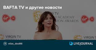 BAFTA TV и другие новости: british_cinema — LiveJournal