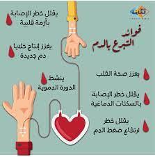 فوائد تبرع الدم