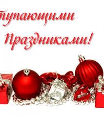 Поздравление от команды ИСФМ АЛЬВИС Поздравление от команды ИСФМ