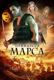 <b>Принцесса Марса</b> — КиноПоиск