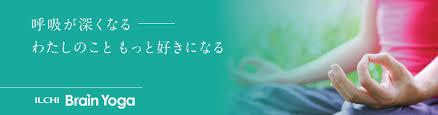 「イルチブレインヨガ瞑想」の画像検索結果