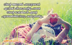 Happy Malayalam Love Quotes