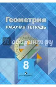 Книга Геометрия класс Рабочая тетрадь Атанасян Юдина  Геометрия 8 класс