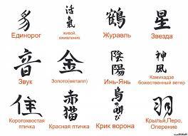 все изображения иероглиф ангел японский Heliographru
