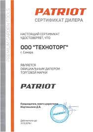 <b>Мотоблок PATRIOT САМАРА</b> (440107575) в Самаре — купить ...