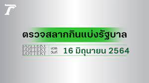 ตรวจหวย 16 มิถุนายน 2564 ตรวจผลสลากกินแบ่งรัฐบาล หวย 16/6/64