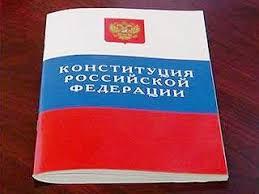 История развития Конституции Российской Федерации В истории Российской Федерации насчитывается пять конституций соответственно 1918 1925 1937 1978 годов и ныне действующая Конституция 1993 года
