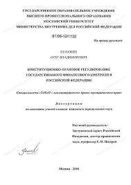 Диссертация на тему Конституционно правовое регулирование  Диссертация и автореферат на тему Конституционно правовое регулирование государственного финансового контроля в Российской Федерации