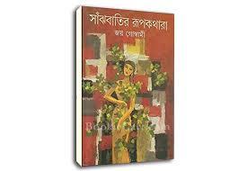sanjhbatir rupkathara by joy goswami