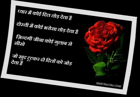 love sms in hindi with wallpaper