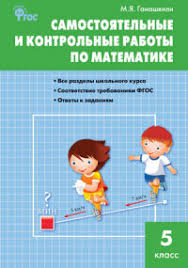 Самостоятельные и контрольные работы по математике класс ФГОС  Самостоятельные и контрольные работы по математике 5 класс ФГОС