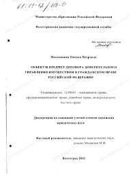 Диссертация на тему Объект и предмет договора доверительного  Диссертация и автореферат на тему Объект и предмет договора доверительного управления имуществом в гражданском праве