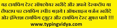 Hindi Typing Tutor For Kruti Dev Font Hindi Typing Master
