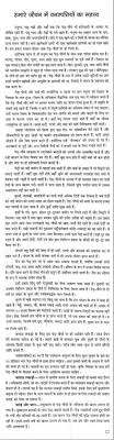 life in the roaring twenties essay essay for upsc exam in hindi songs