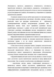 Договор Аренды Курсовая Работа Анализ деятельности предприятия Конструкторское бюро химавтоматики