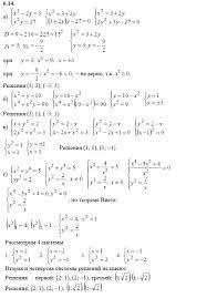 по алгебре класс Мордкович А Г упражнение ГДЗ по алгебре 9 класс Мордкович А Г 6 14 упражнение