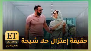 جدل حول إعتزال حلا شيحة من الفن بعد ظهورها بالحجاب! ووالد حلا في تصريحات  حصرية - YouTube