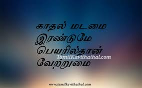 Nice Quotes On Tamil Valkai Life Love Kadhal Madamai Images Download Custom Nice Quotes Download