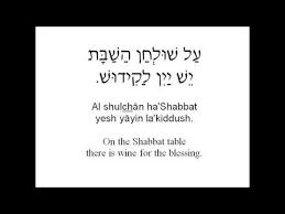 Hebrew Quotes Unique Learn Hebrew Phrases Shabbat YouTube