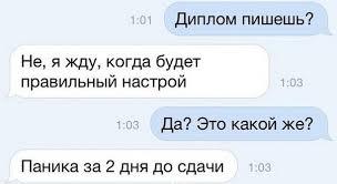 Как быстро написать диплом ВКонтакте Процесс начинается с выбора темы Чтобы все происходило в темпе во первых следует выбирать тему из области в которой Вы ориентируетесь лучше всего